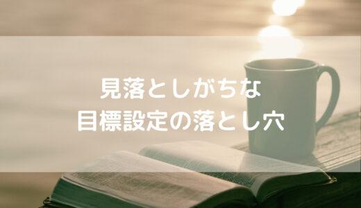 【朝活】習慣化に必要なたった1つの大原則