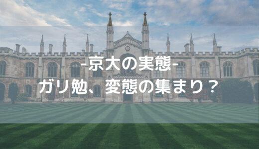 【若者に届け】はっきり言って京都大学は最高。