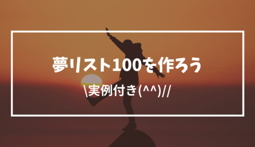 【人生の目標がない人へ】夢リスト100 を作ろう