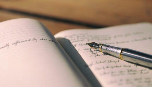 【日々に彩を】日記の魅力ベスト3