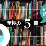 【厳選】100冊読んで、気に入ったとっておきの5冊を紹介