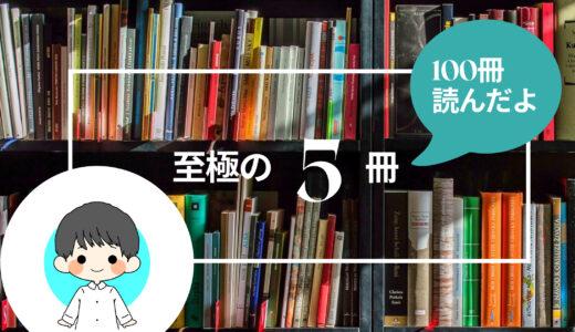 【厳選】100冊読んで、気に入った書籍5冊を紹介