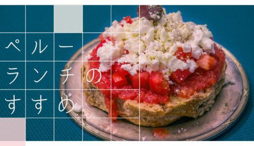 【意外な事実】ペルー料理は世界一の絶品グルメ!