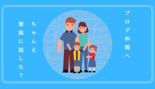 【仲間へ届け】ブログ始めたなら家族・友人には絶対に言うべき