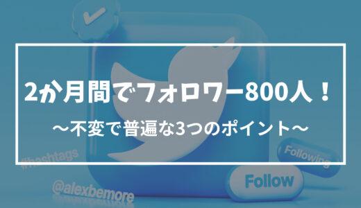 【ブロガー必見】Twitterの伸ばし方【800人突破】