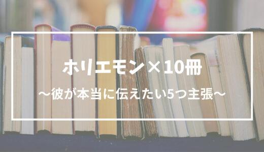 【ホリエモン】「真の主張5つ」と「おすすめ書籍」