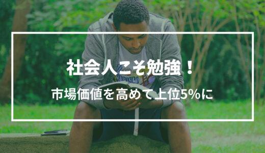 日本の上位5%の人材になる方法【結論】勉強する
