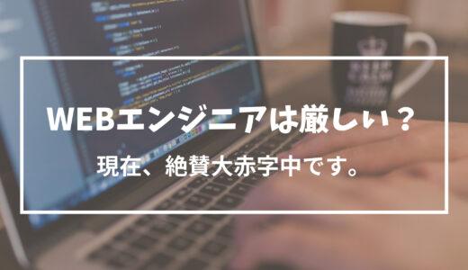 【大赤字】WEBエンジニア2か月経過時点での収支を整理。